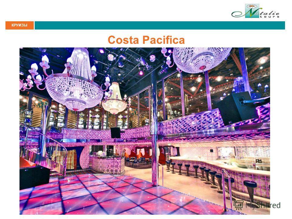 КРУИЗЫ Costa Pacifica