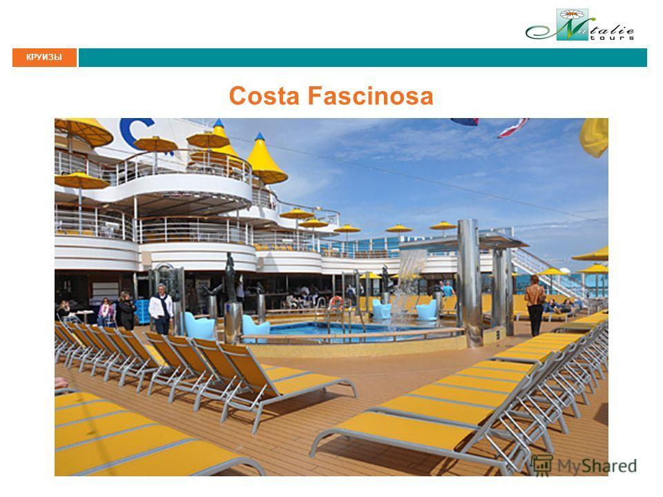 КРУИЗЫ Costa Fascinosa