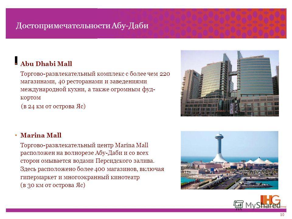 Достопримечательности Абу-Даби Abu Dhabi Mall Торгово-развлекательный комплекс с более чем 220 магазинами, 40 ресторанами и заведениями международной кухни, а также огромным фуд- кортом (в 24 км от острова Яс) Marina Mall Торгово-развлекательный цент
