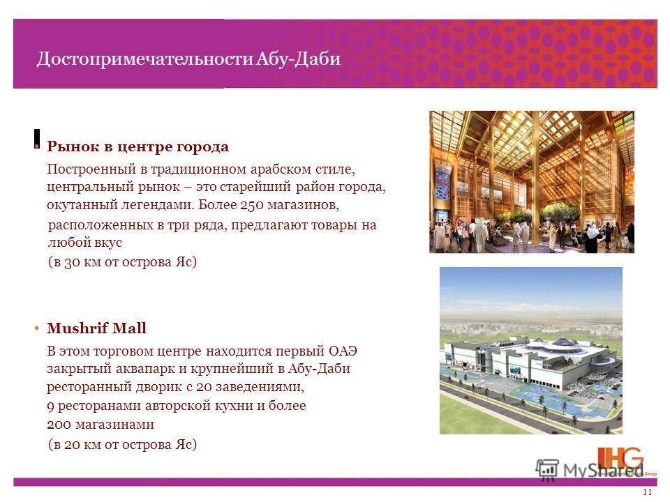 Достопримечательности Абу-Даби Рынок в центре города Построенный в традиционном арабском стиле, центральный рынок – это старейший район города, окутанный легендами. Более 250 магазинов, расположенных в три ряда, предлагают товары на любой вкус (в 30