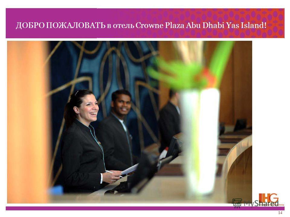 ДОБРО ПОЖАЛОВАТЬ в отель Crowne Plaza Abu Dhabi Yas Island! 14