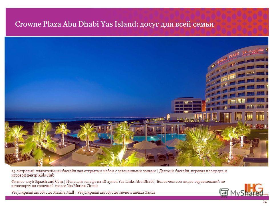 Crowne Plaza Abu Dhabi Yas Island: досуг для всей семьи 25-метровый плавательный бассейн под открытым небом с затененными зонами | Детский бассейн, игровая площадка и игровой центр Kids Club Фитнес-клуб Squash and Gym | Поле для гольфа на 18 лунок Ya