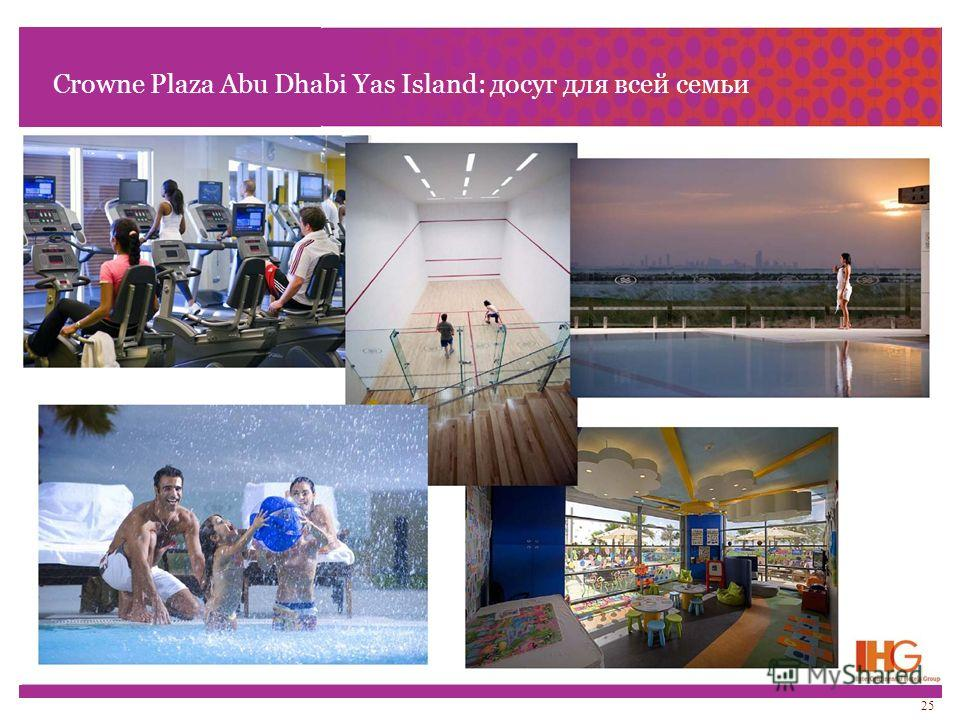 Crowne Plaza Abu Dhabi Yas Island: досуг для всей семьи 25