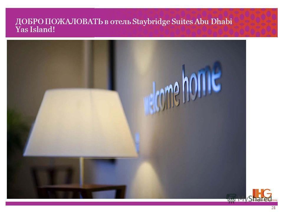 ДОБРО ПОЖАЛОВАТЬ в отель Staybridge Suites Abu Dhabi Yas Island! 28