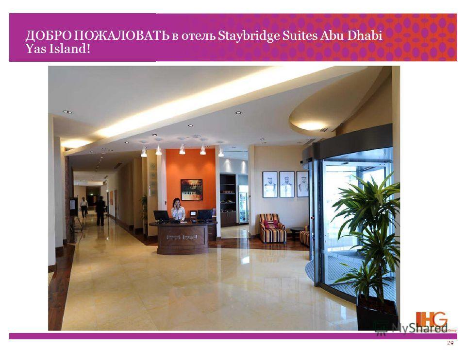 ДОБРО ПОЖАЛОВАТЬ в отель Staybridge Suites Abu Dhabi Yas Island! 29