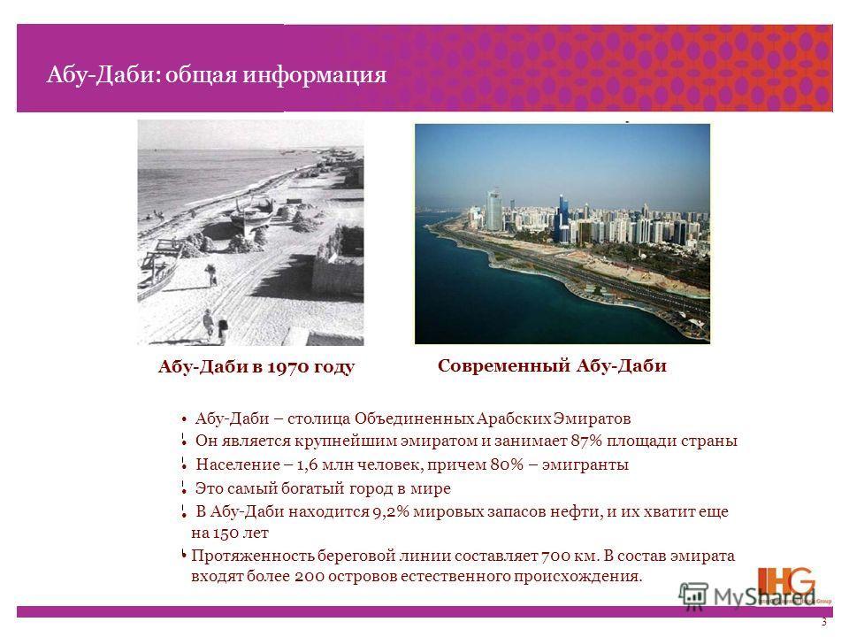 Абу-Даби: общая информация Абу-Даби в 1970 году Современный Абу-Даби Абу-Даби – столица Объединенных Арабских Эмиратов Он является крупнейшим эмиратом и занимает 87% площади страны Население – 1,6 млн человек, причем 80% – эмигранты Это самый богатый