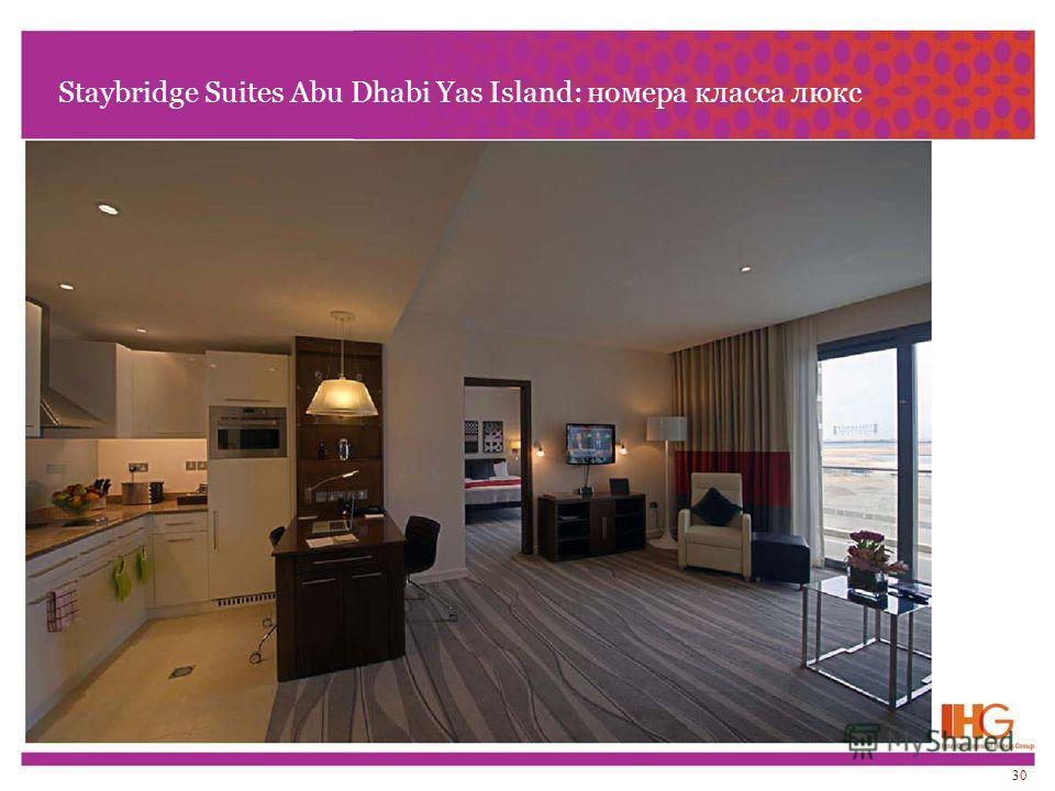 Staybridge Suites Abu Dhabi Yas Island: номера класса люкс 30