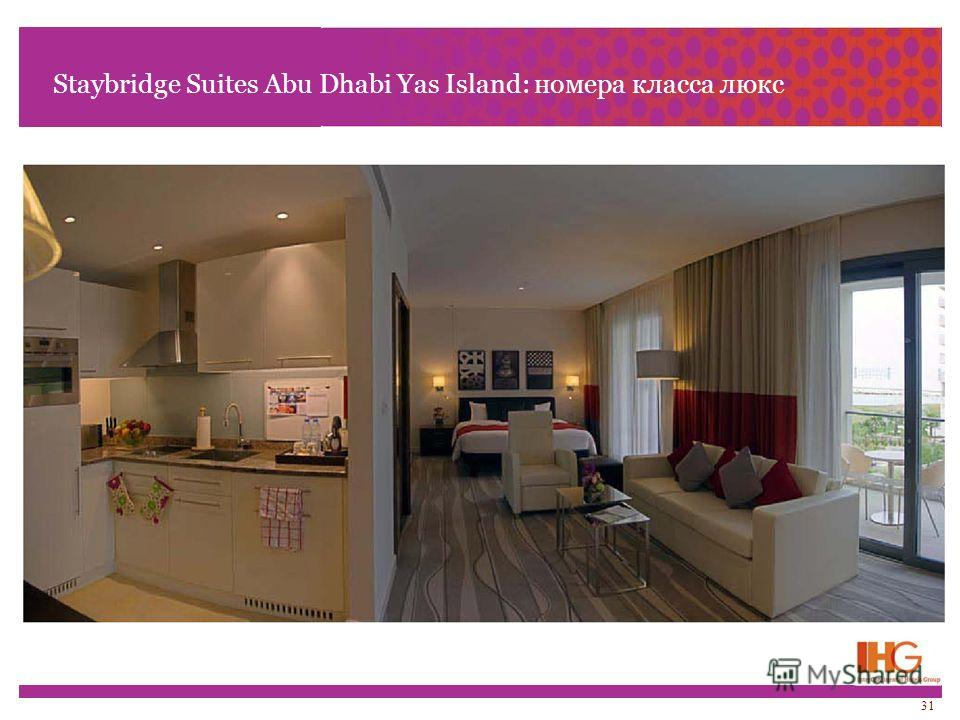 Staybridge Suites Abu Dhabi Yas Island: номера класса люкс 31
