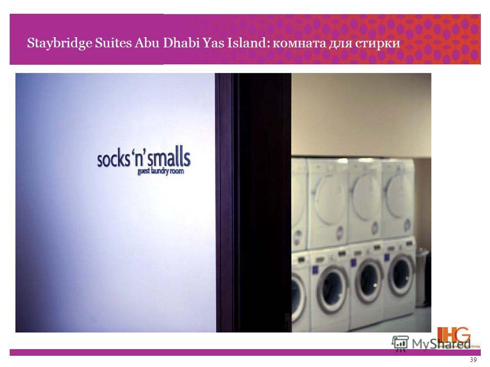 Staybridge Suites Abu Dhabi Yas Island: комната для стирки 39