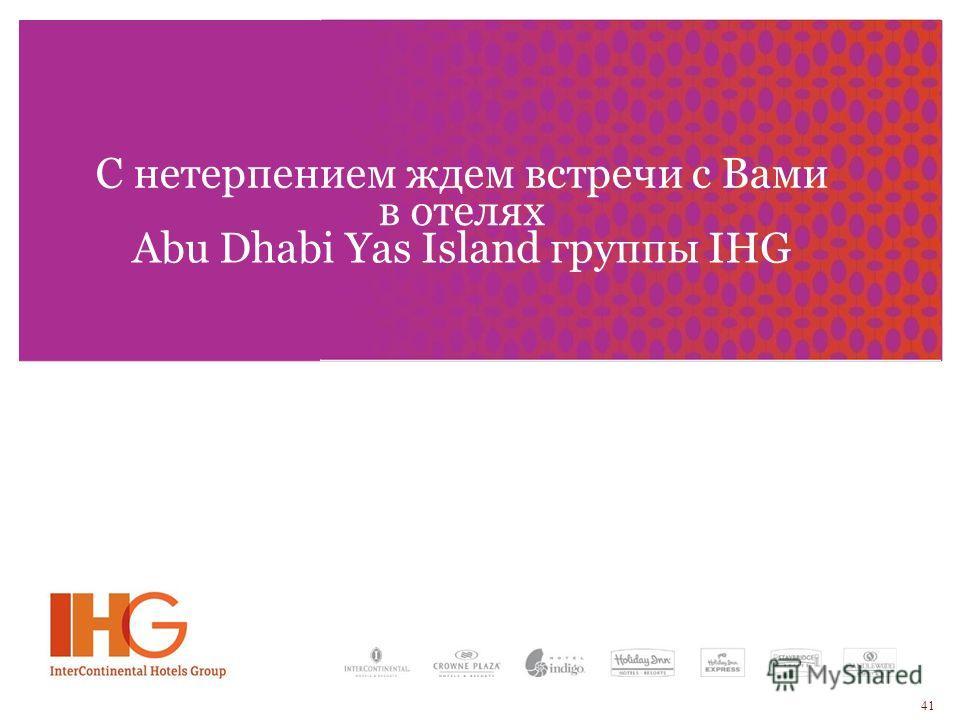 С нетерпением ждем встречи с Вами в отелях Abu Dhabi Yas Island группы IHG 41