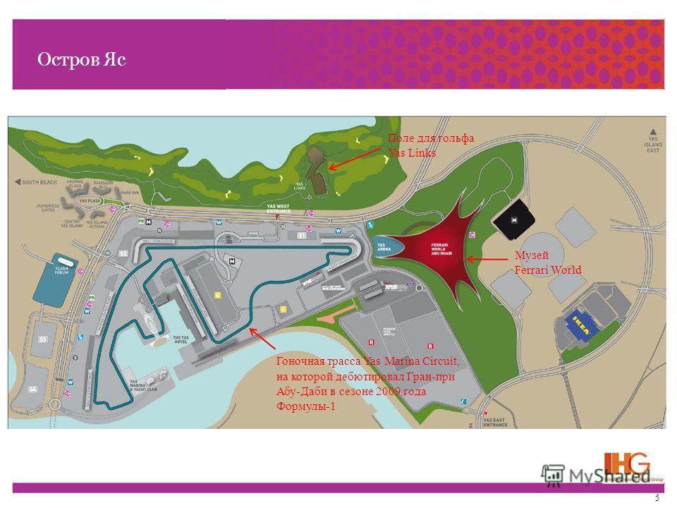 Остров Яс Поле для гольфа Yas Links Музей Ferrari World Гоночная трасса Yas Marina Circuit, на которой дебютировал Гран-при Абу-Даби в сезоне 2009 года Формулы-1 5