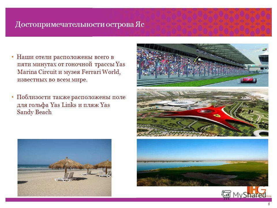 Достопримечательности острова Яс Наши отели расположены всего в пяти минутах от гоночной трассы Yas Marina Circuit и музея Ferrari World, известных во всем мире. Поблизости также расположены поле для гольфа Yas Links и пляж Yas Sandy Beach 6