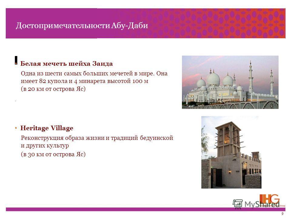 Достопримечательности Абу-Даби Белая мечеть шейха Заида Одна из шести самых больших мечетей в мире. Она имеет 82 купола и 4 минарета высотой 100 м (в 20 км от острова Яс). Heritage Village Реконструкция образа жизни и традиций бедуинской и других кул