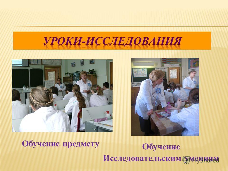 Обучение предмету Обучение Исследовательским умениям