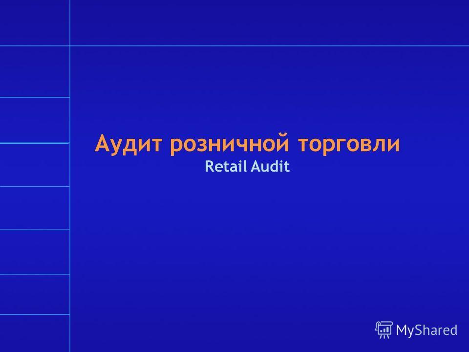 Аудит розничной торговли Retail Audit