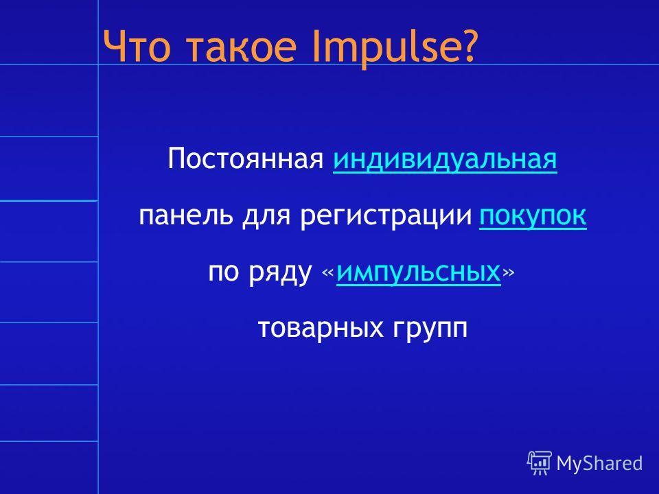 Что такое Impulse? Постоянная индивидуальная панель для регистрации покупок по ряду «импульсных» товарных групп