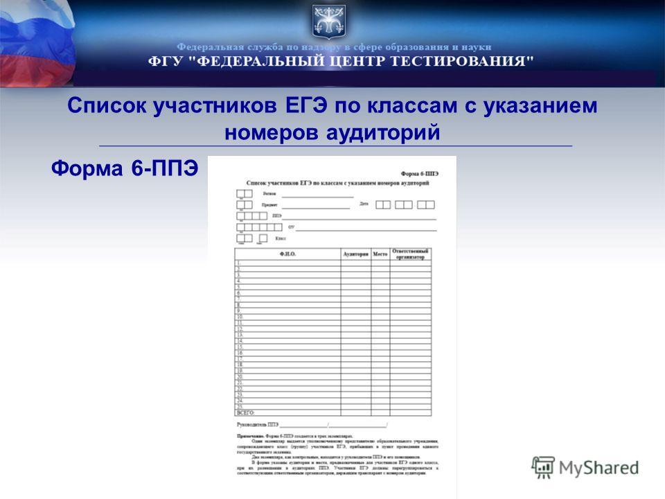 Форма 6-ППЭ Список участников ЕГЭ по классам с указанием номеров аудиторий