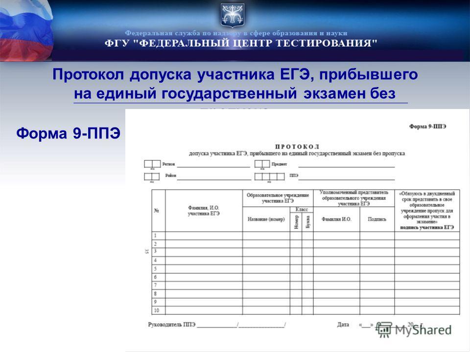 Форма 9-ППЭ Протокол допуска участника ЕГЭ, прибывшего на единый государственный экзамен без пропуска
