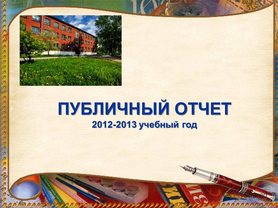 ПУБЛИЧНЫЙ ОТЧЕТ 2012-2013 учебный год