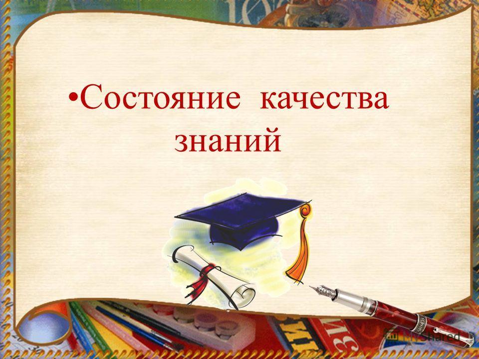 Состояние качества знаний