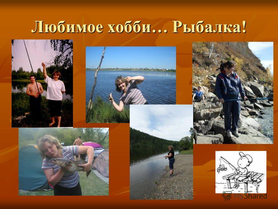Любимое хобби… Рыбалка!
