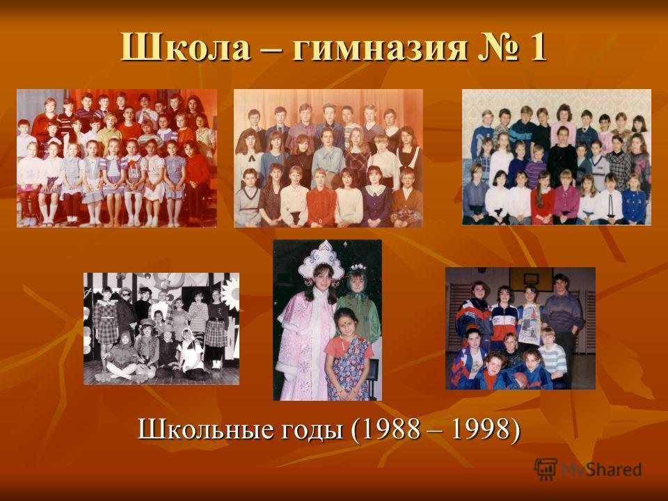 Школа – гимназия 1 Школьные годы (1988 – 1998)