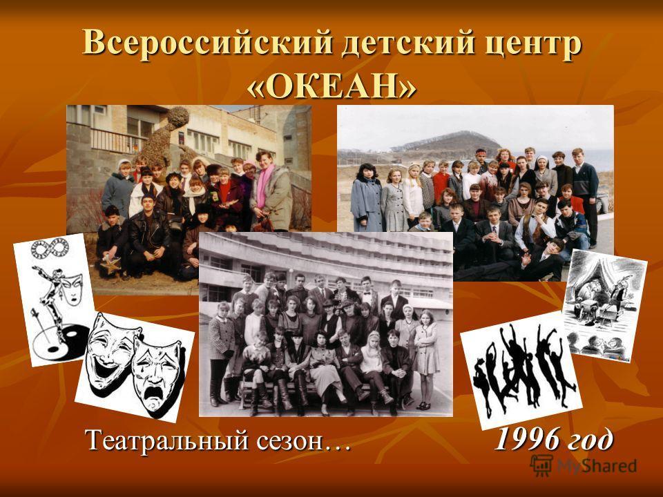 Всероссийский детский центр «ОКЕАН» Театральный сезон… 1996 год Театральный сезон… 1996 год