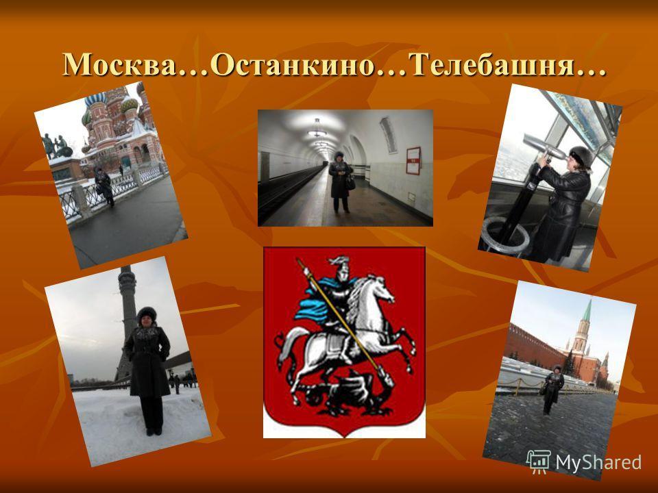 Москва…Останкино…Телебашня…