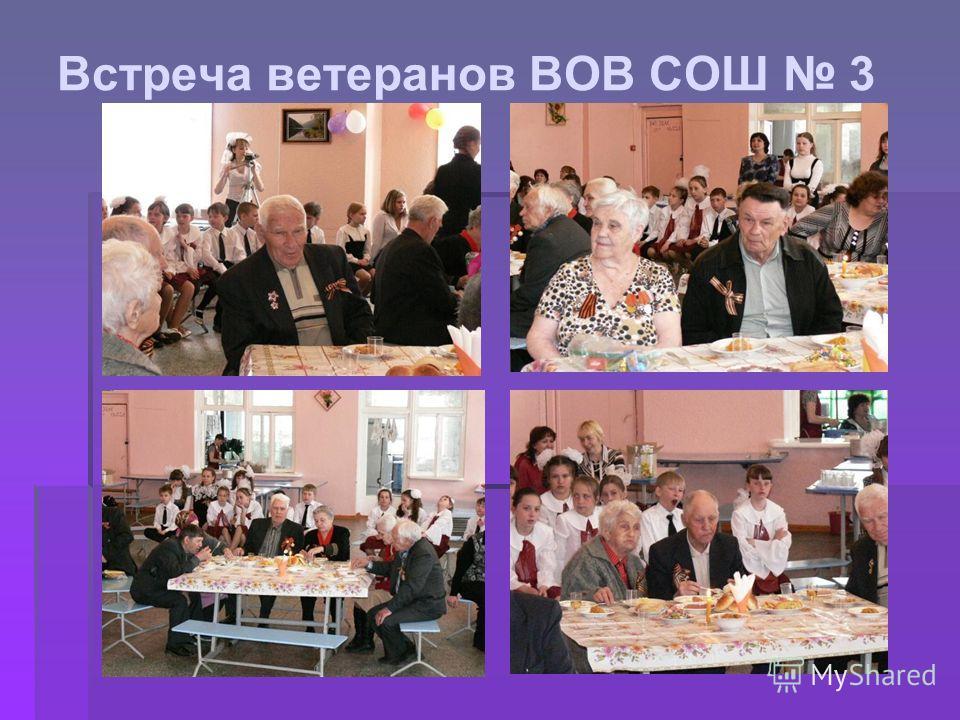 Встреча ветеранов ВОВ СОШ 3