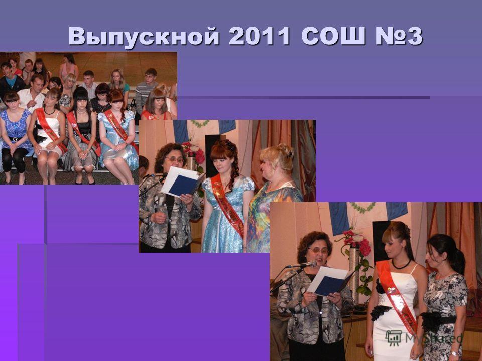 Выпускной 2011 СОШ 3