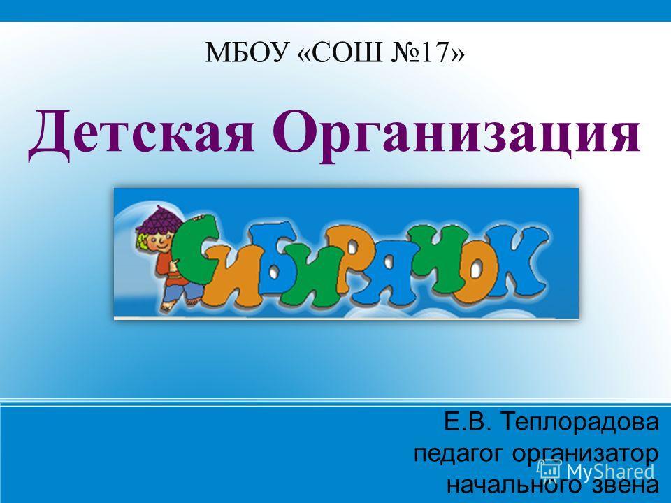 Детская Организация Е.В. Теплорадова педагог организатор начального звена МБОУ «СОШ 17»
