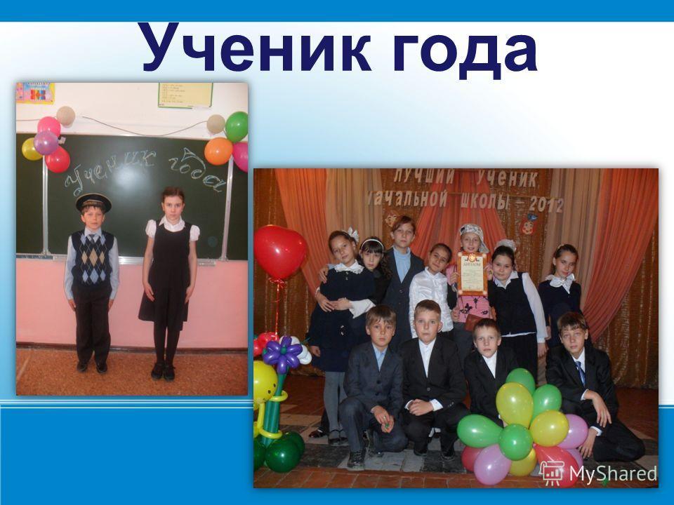 Ученик года