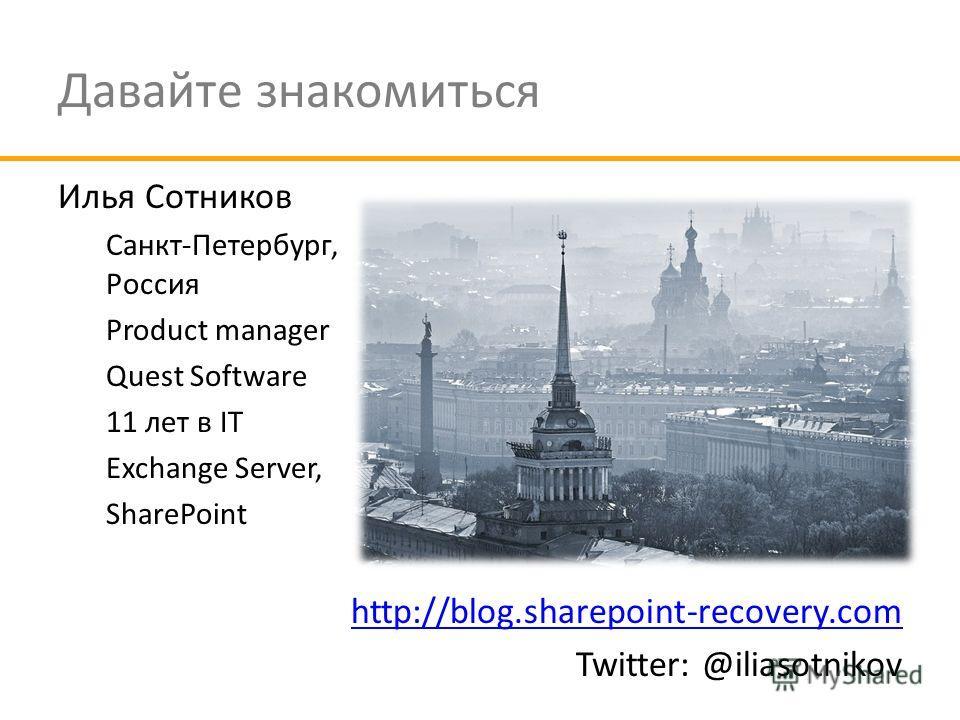 SharePoint Conference Украина, Киев 25 апреля 2012 Болезни роста: Проблемы, связанные с ростом использования SharePoint Решения от Quest Software Илья Сотников, Quest Software