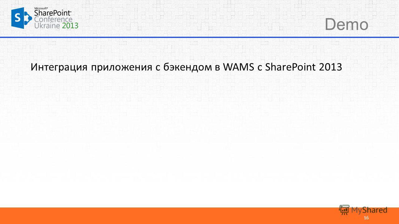 Demo Интеграция приложения с бэкендом в WAMS с SharePoint 2013 16