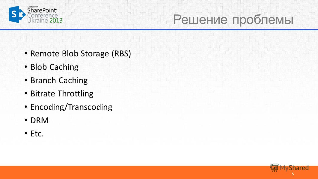 Решение проблемы Remote Blob Storage (RBS) Blob Caching Branch Caching Bitrate Throttling Encoding/Transcoding DRM Etc. 5