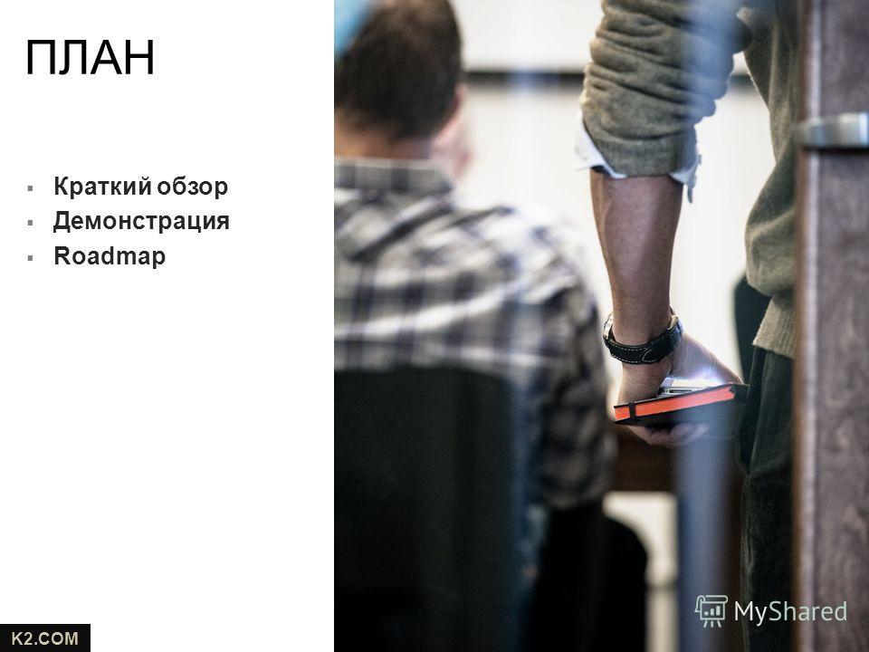 K2.COM Краткий обзор Демонстрация Roadmap ПЛАН