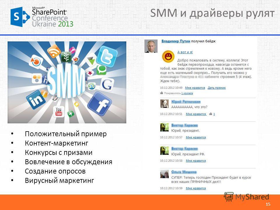 15 SMM и драйверы рулят Положительный пример Контент-маркетинг Конкурсы с призами Вовлечение в обсуждения Создание опросов Вирусный маркетинг