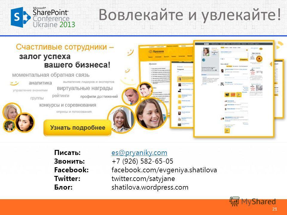 21 Вовлекайте и увлекайте! Писать:es@pryaniky.comes@pryaniky.com Звонить:+7 (926) 582-65-05 Facebook:facebook.com/evgeniya.shatilova Twitter:twitter.com/satyjane Блог:shatilova.wordpress.com
