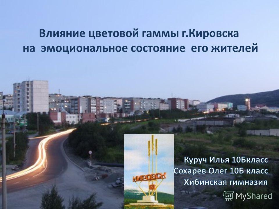 1 Влияние цветовой гаммы г.Кировска на эмоциональное состояние его жителей