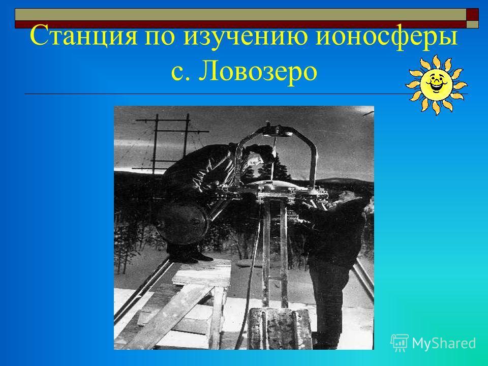 Станция по изучению ионосферы с. Ловозеро