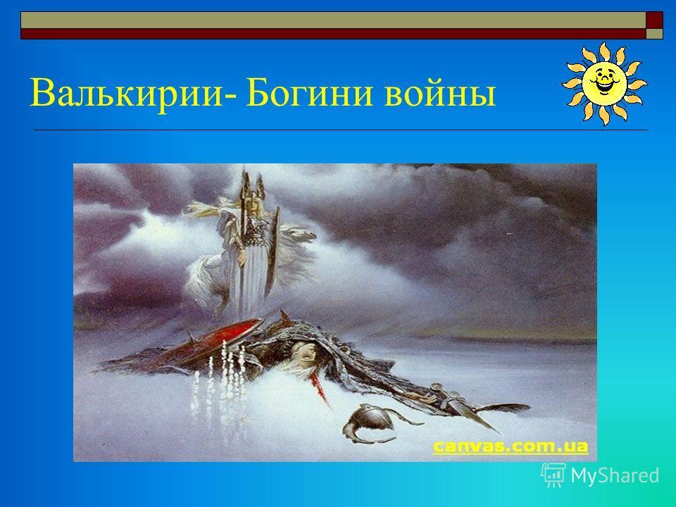 Валькирии- Богини войны