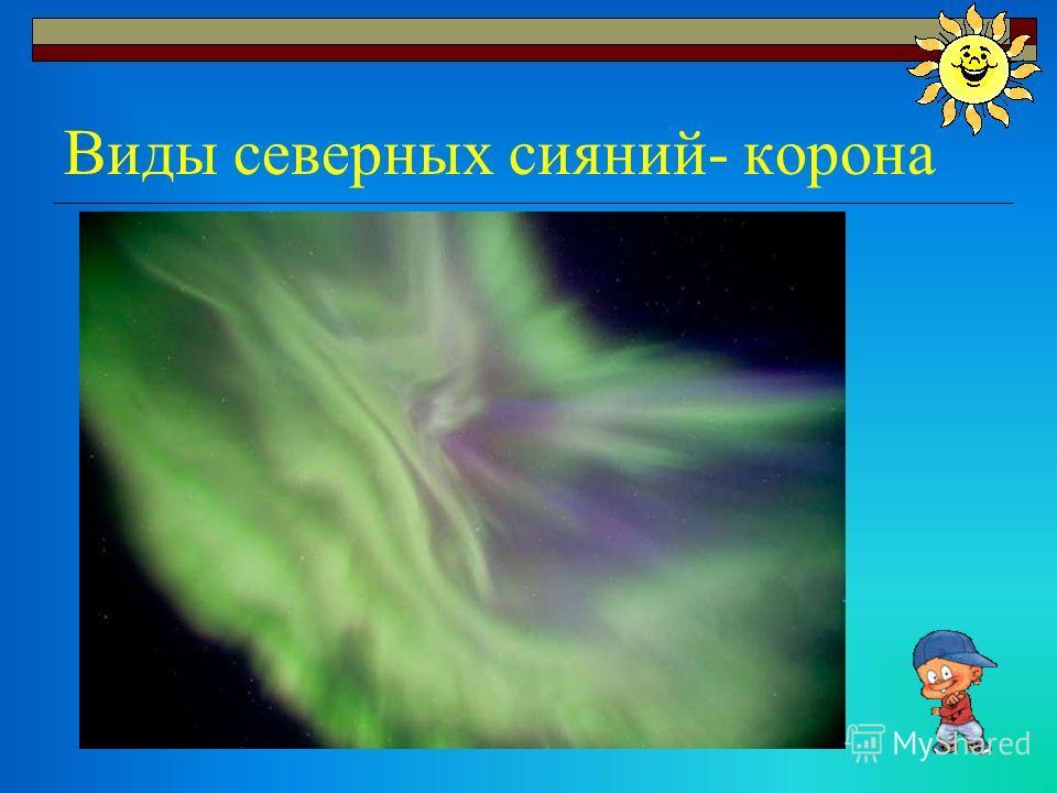 Виды северных сияний- корона