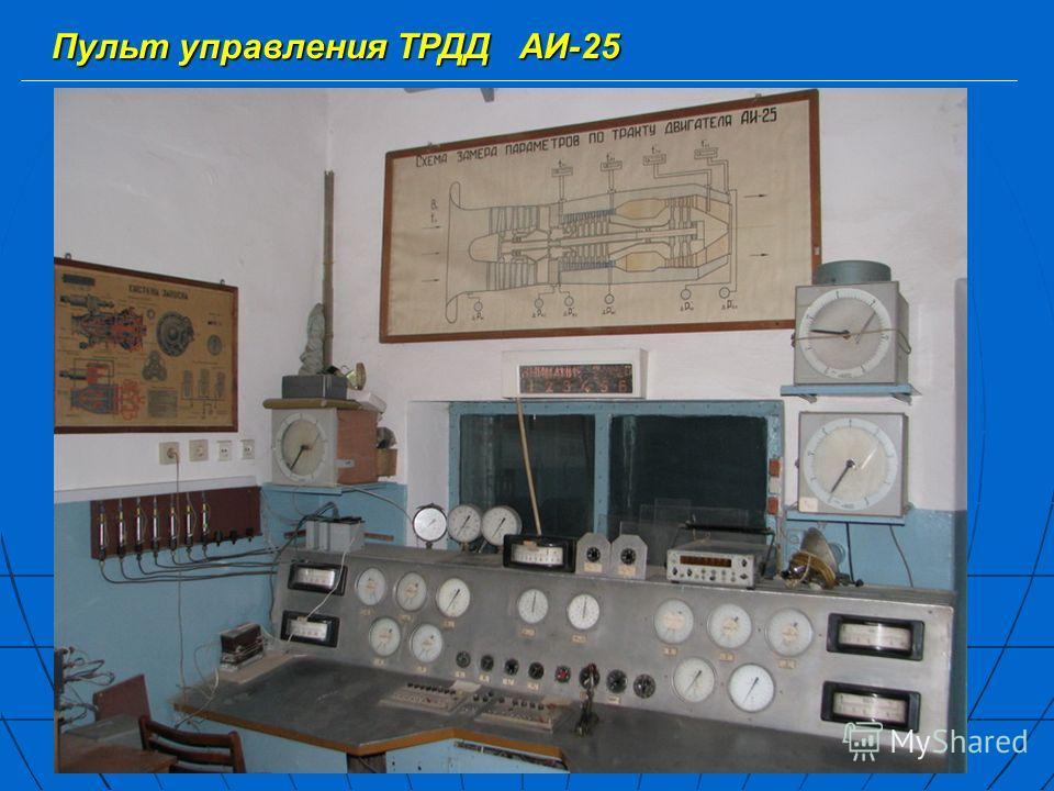 Пульт управления ТРДД АИ-25