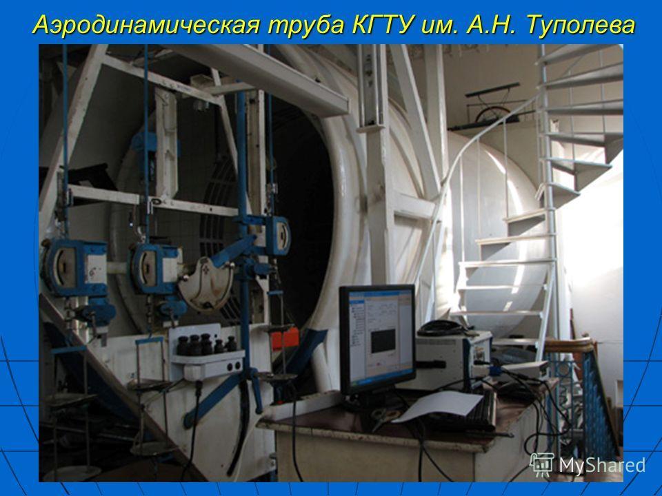 Аэродинамическая труба КГТУ им. А.Н. Туполева