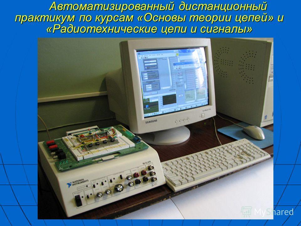Автоматизированный дистанционный практикум по курсам «Основы теории цепей» и «Радиотехнические цепи и сигналы»