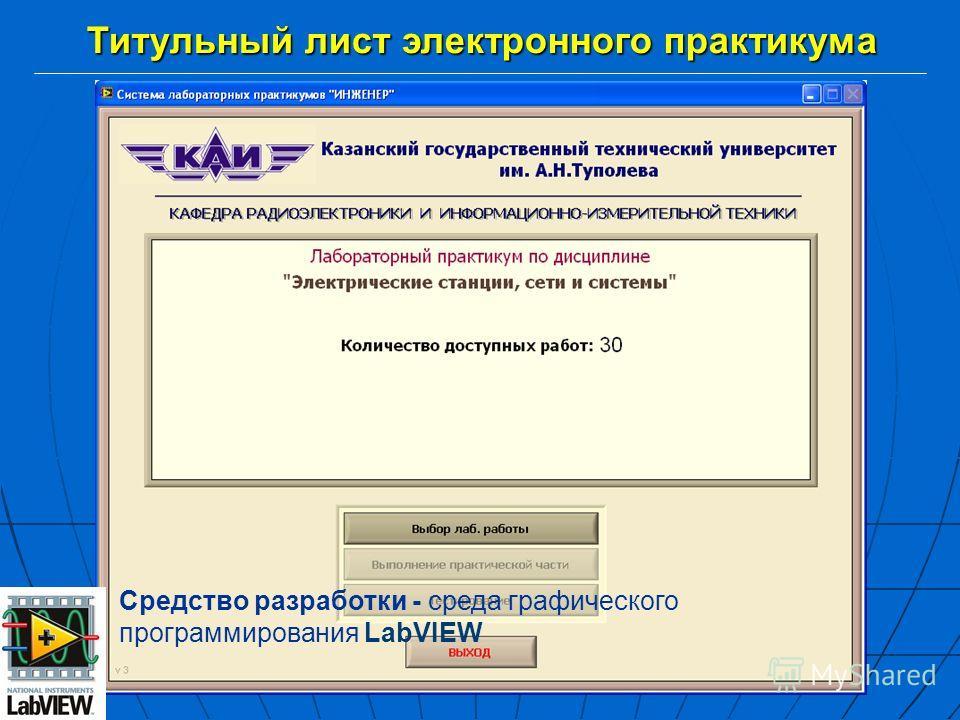 Титульный лист электронного практикума Средство разработки - среда графического программирования LabVIEW