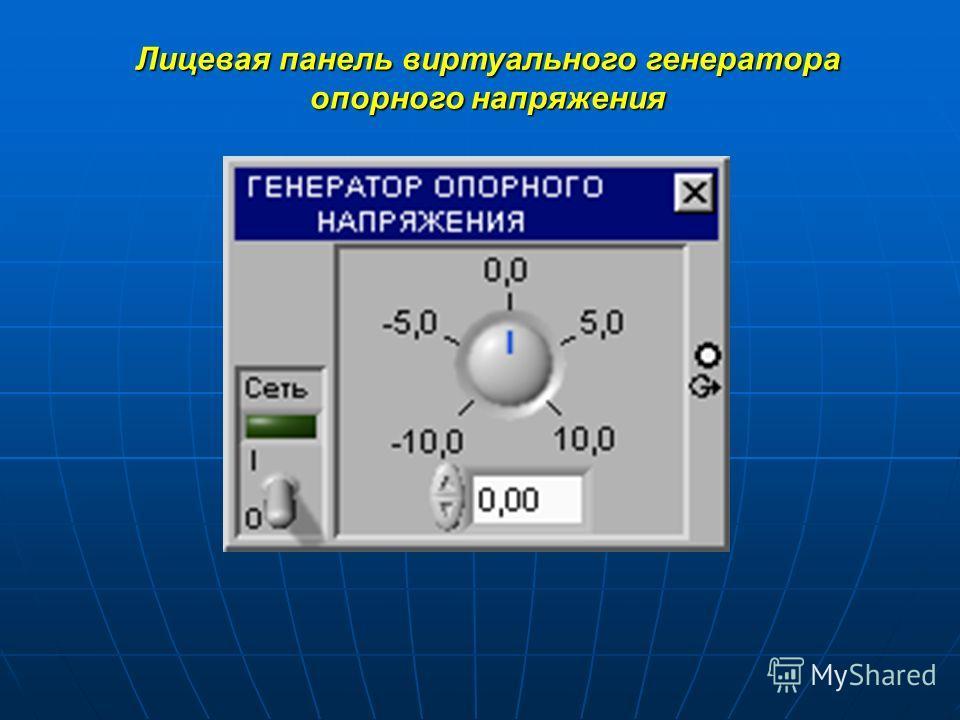 Лицевая панель виртуального генератора опорного напряжения