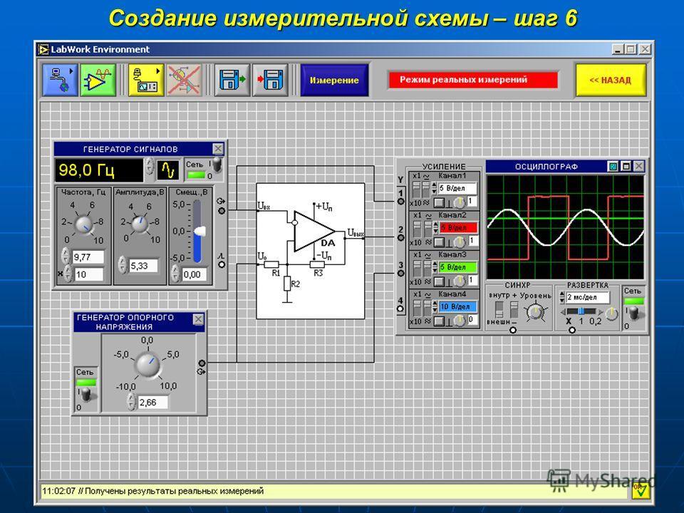 Создание измерительной схемы – шаг 6