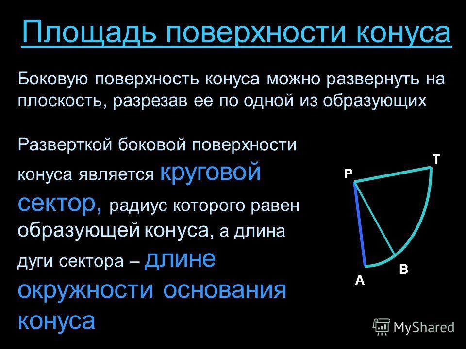 Площадь поверхности конуса Боковую поверхность конуса можно развернуть на плоскость, разрезав ее по одной из образующих Разверткой боковой поверхности конуса является круговой сектор, радиус которого равен образующей конуса, а длина дуги сектора – дл