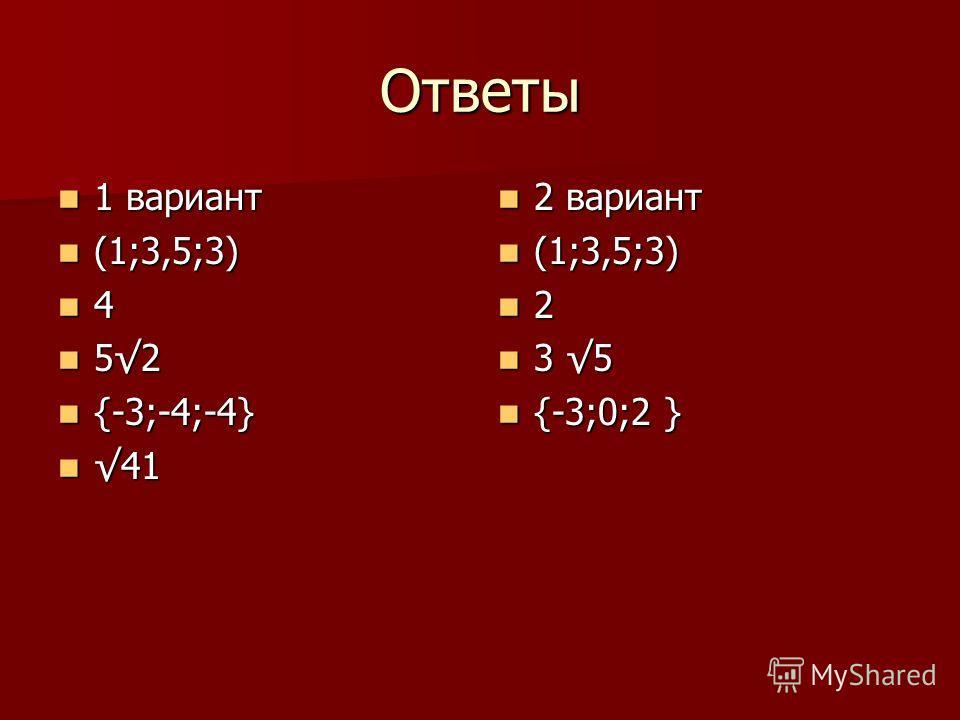 Найти координаты вершин куба С(-2;4;0) Д А В А1А1 В1В1 С1С1 Д1Д1 О Х У Z (2;4;0)(2;0;0) (-2;0;0) (-2;4;4) (2;4;4) (2;0;4) (-2;0;4)